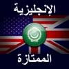 الإنجليزية الممتازة