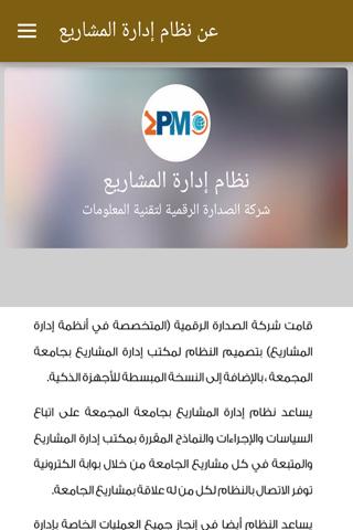 نظام إدارة المشاريع ج المجمعة - náhled