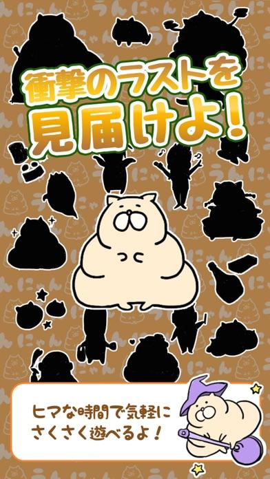 そだてて!うんにゃんこ 〜ねこを育成する物語風の空き時間用ゲーム〜スクリーンショット3