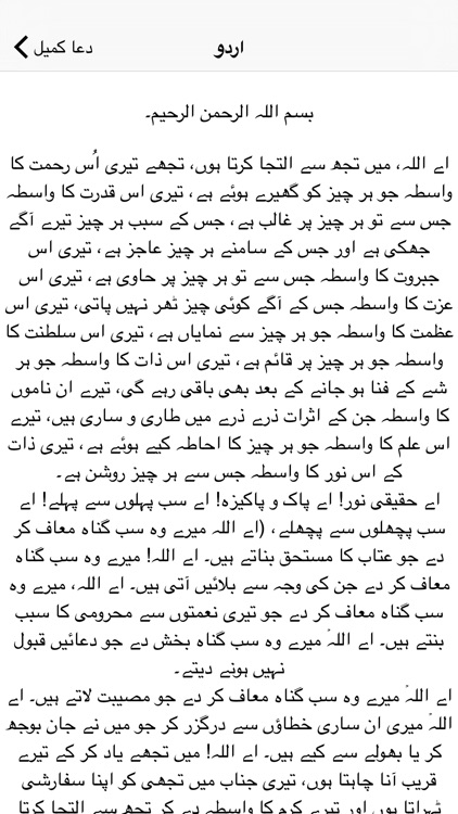 Dua e Kumail urdu screenshot-4
