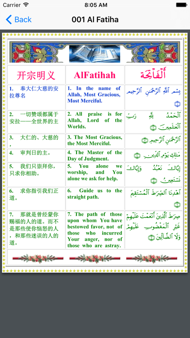 Quran in Colors Chinese English Arabic screenshot two