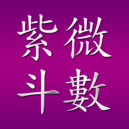 Zi Wei Dou Shu Purple Star Astrology