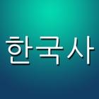 한국사 퀴즈 (중학생, 고등학생, 공무원 준비생을 위한...) icon