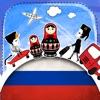 ロシア語 - フラッシュカードやネイティブによる音声付きの無料オフラインフレーズブック