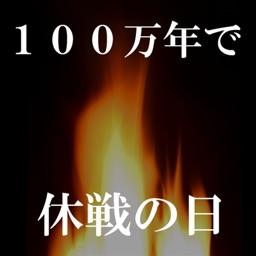 100万年で休戦の日〜ドラゲ●イな想いとともに〜