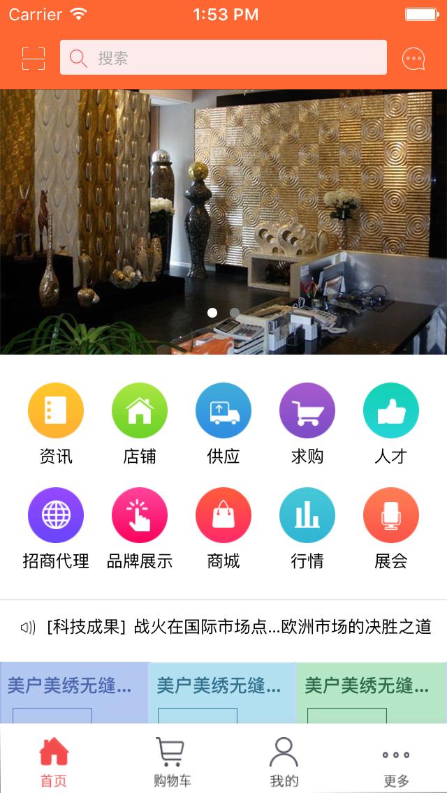 绵阳建材网 screenshot one