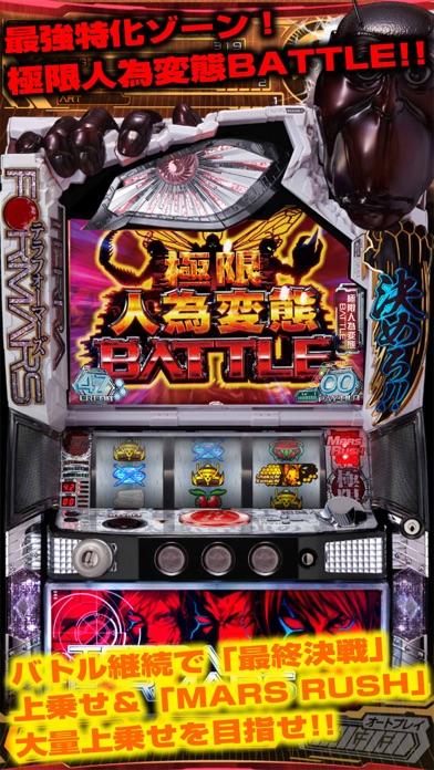 ぱちスロテラフォーマーズ screenshot1