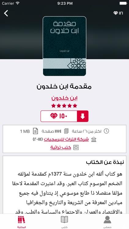 ياقوت - آلاف الكتب العربية