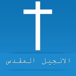 Arabic Bible Offline