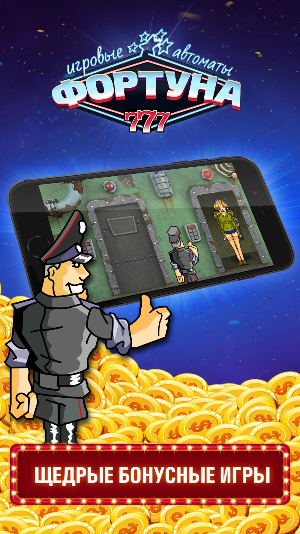 фортуна игровой автомат скачать бесплатно