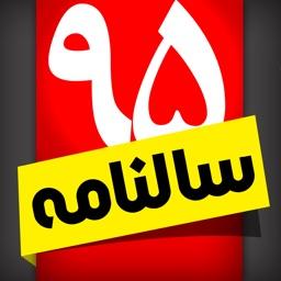 Salnameh App.