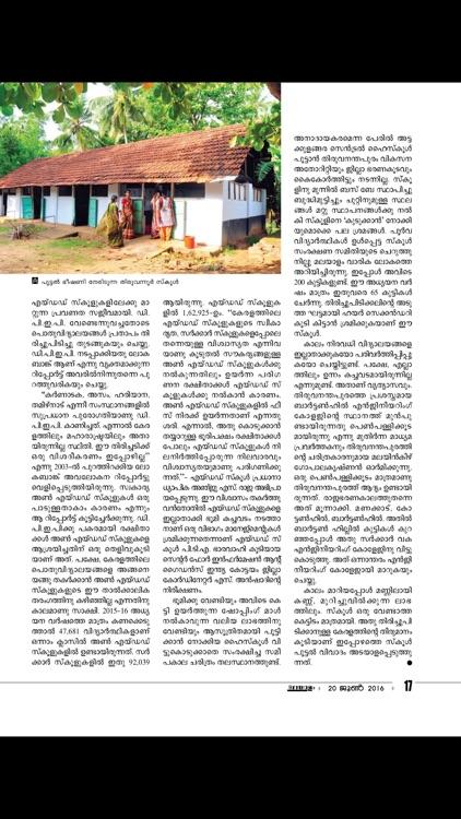 Malayalam Vaarika screenshot-4