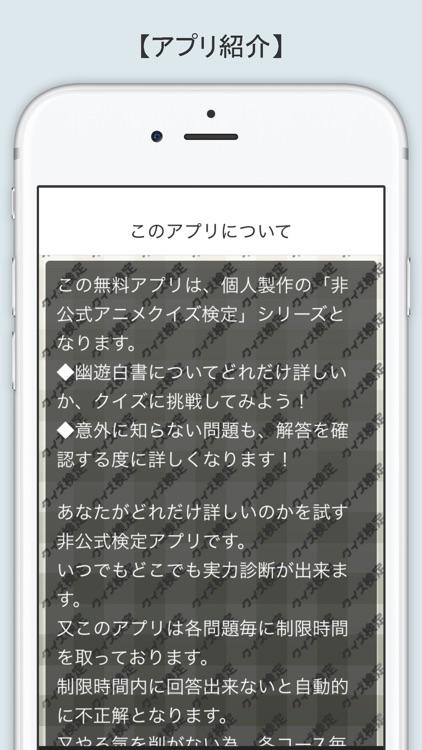 アニメクイズ検定 for 幽遊白書
