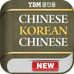 YBM 올인올 중한중 사전 - Chinese Korean Chinese DIC