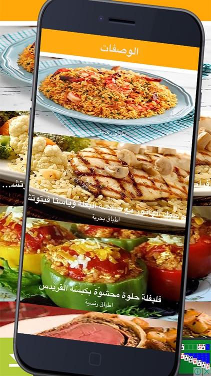 وصفاتي| وصفات المطبخ العربي : وصفات و طبخات و أكلات عربية وعالمية شهية