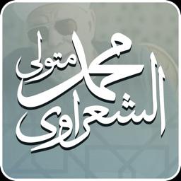 التطبيق الرسمي للشيخ الشعراوي