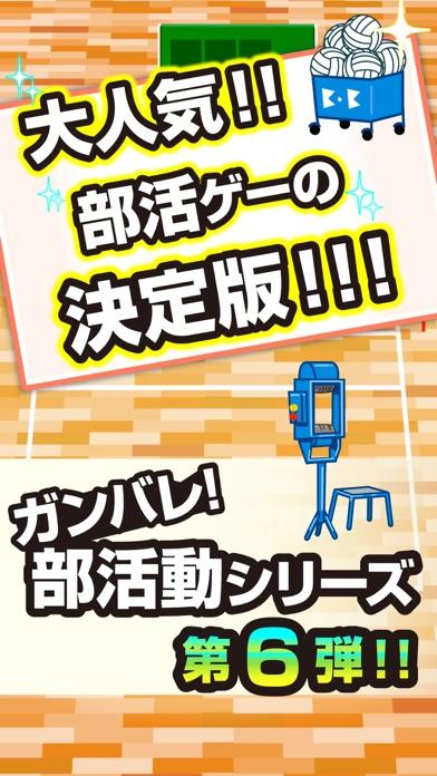 ガンバレ!バレーボール部 - 無料の簡単ミニゲーム!紹介画像4