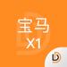 86.说明书-宝马X1汽车说明书