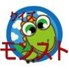 クイズforストライクショット モンストゲームバージョン - iPhoneアプリ