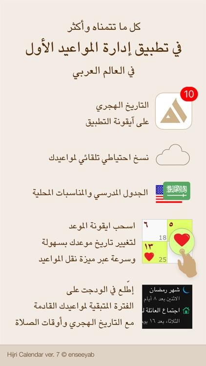 Hijri Calendar التقويم الهجري screenshot-4