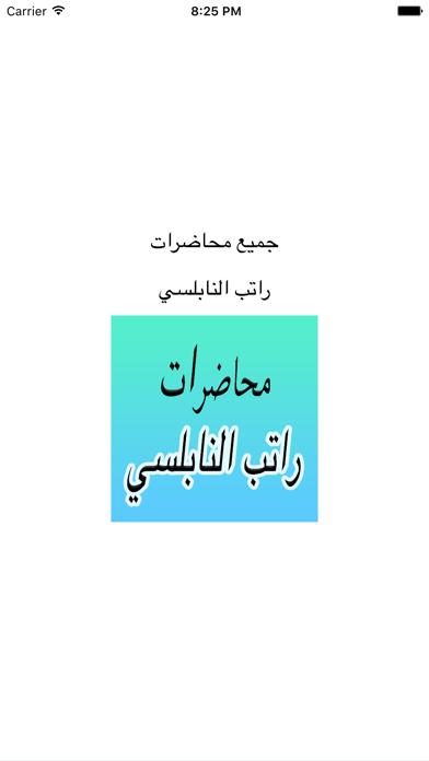 GreatApp for Mohammed Rateb al-Nabulsi - محاضرات الشيخ راتب النابلسيلقطة شاشة1