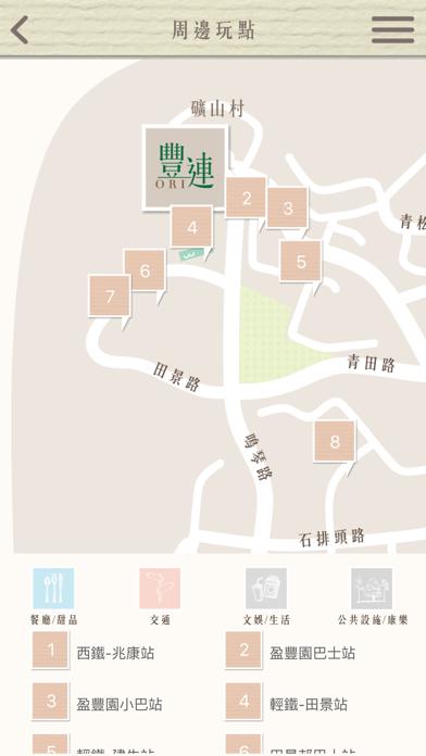 豐連Ori屏幕截圖5
