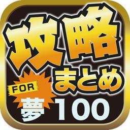 攻略ブログまとめニュース速報 for 夢王国と眠れる100人の王子様(夢100)