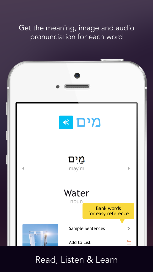 Learn Hebrew - Free WordPower screenshot two