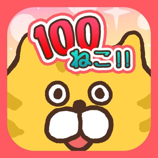 100 neco!! -Full of Cats-