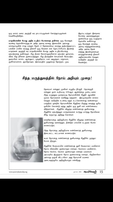 Ayurvedam Today screenshot three