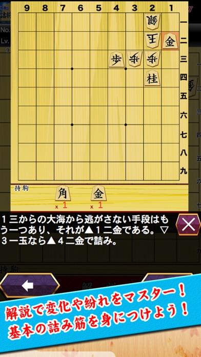 市原誠の詰将棋3(5手詰オンリー)スクリーンショット3