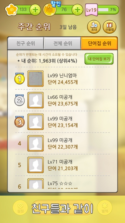 한글통통 for Kakao screenshot-3