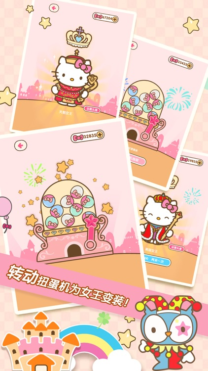 Hello Kitty 公主与女王