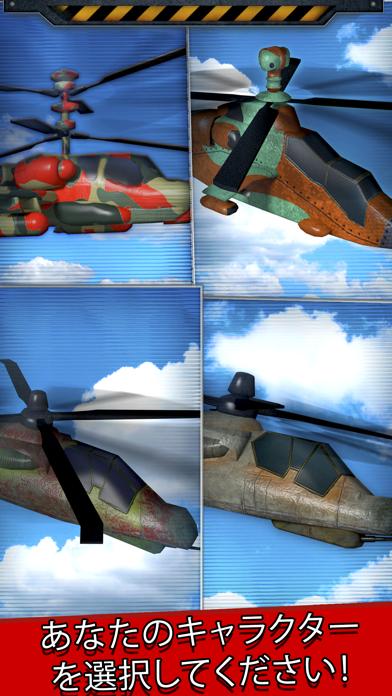 軍事 ガンシップ 戦闘 ヘリコプター 戦争 シミュレーション ゲーム 無料のおすすめ画像4