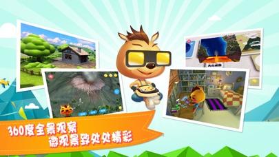 袋鼠跳跳3D书-育儿3D动画乐园,益智故事绘本科普大全-1