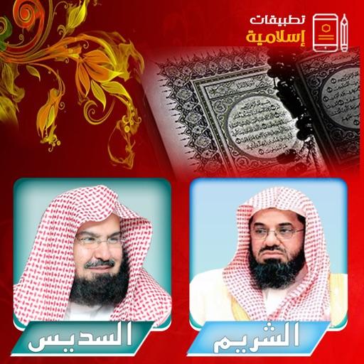 تحميل القرآن الكريم بصوت السديس والشريم mp3 كامل