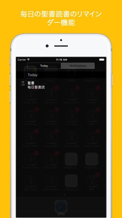 聖書 ( Japanese Bible ) screenshot-4