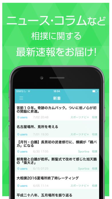 快速相撲ニュース 大相撲の最新情報まとめ ScreenShot1