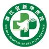 省新华医院-浙江省新华医院(浙江中医药大学附属第二医院)