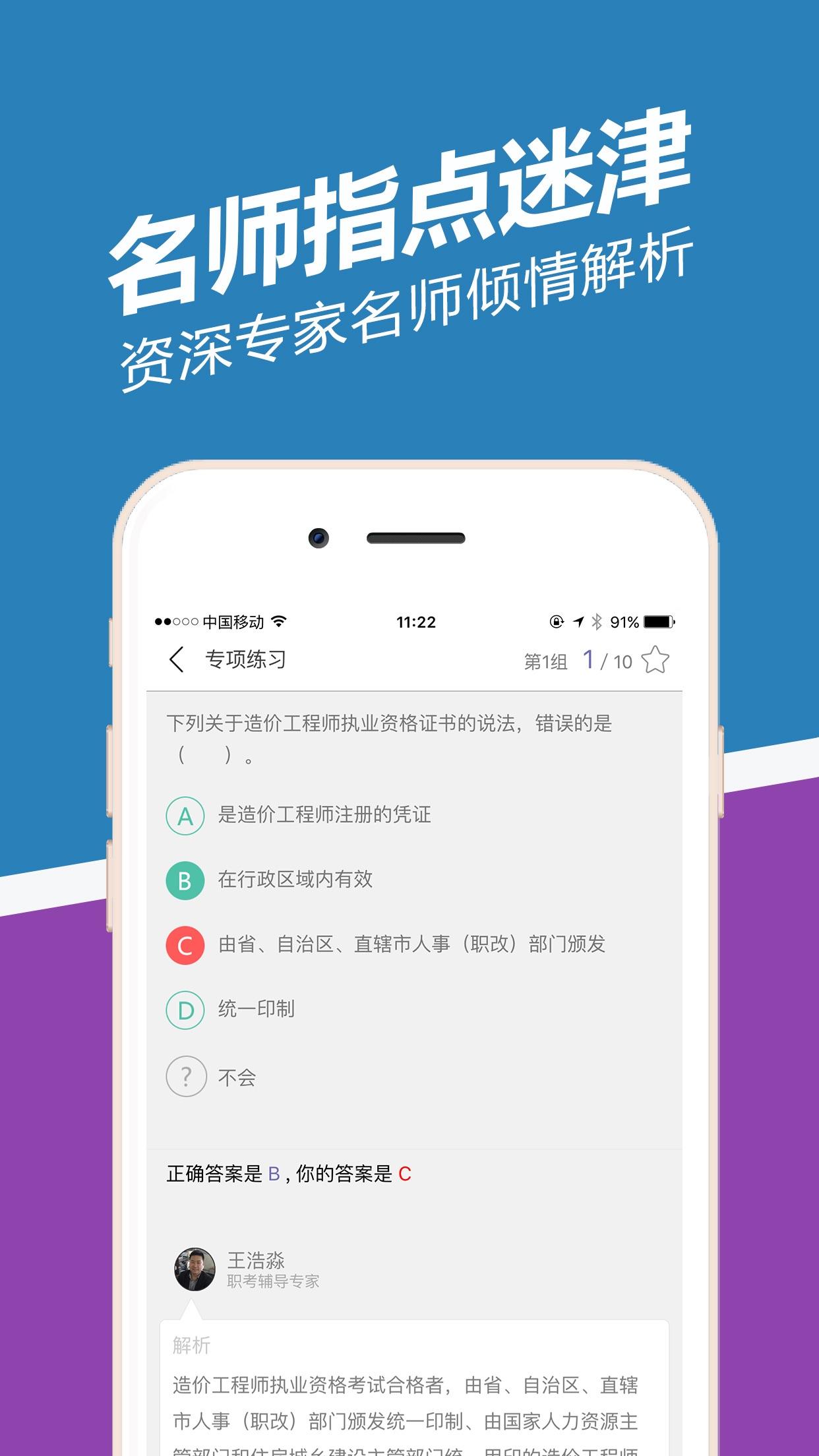 造价师练题狗-2017注册造价工程师考试题库 Screenshot