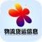 广东物流货运信息网