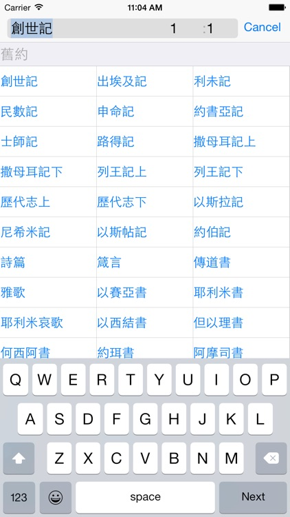NASB Chinese Bibles screenshot-4
