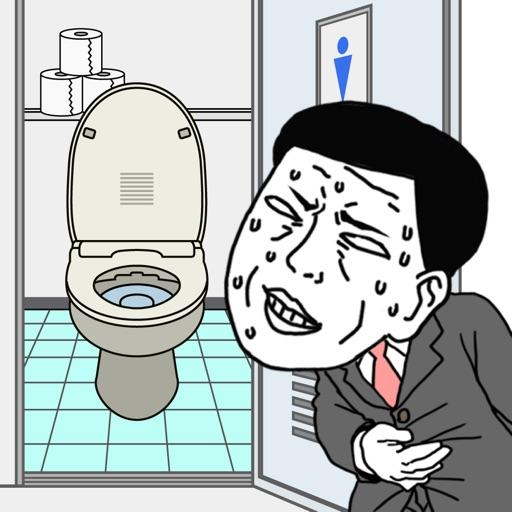 早くトイレに行きたい