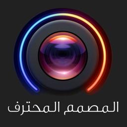 المصمم المحترف - التعديل على الصور فلاتر و الكتابة على الصور بخطوط عربية