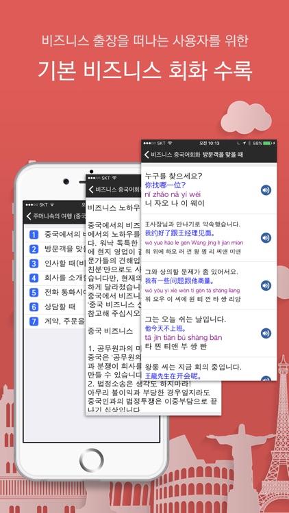 주머니속의 여행 중국어 - Travel Conversation Chinese screenshot-3