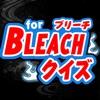 ブリーチクイズ for BLEACH(ブリーチ)