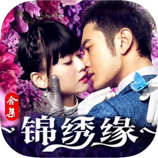 锦绣园—念一作品,关于旧上海的言情小说