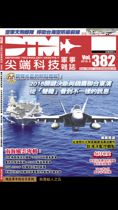 Defense Technology Monthly screenshot one