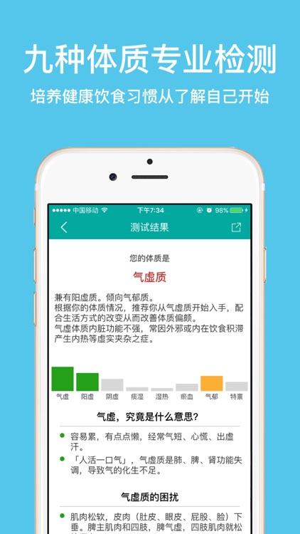 Big Chinese Medicine screenshot-3