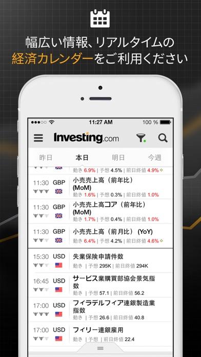 リアルタイム相場アプリ by Investing.comのスクリーンショット4